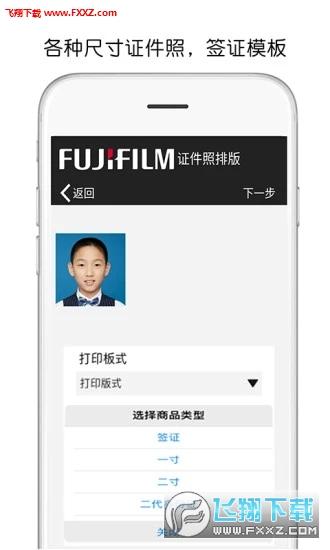 富士打印appv3.03截图0