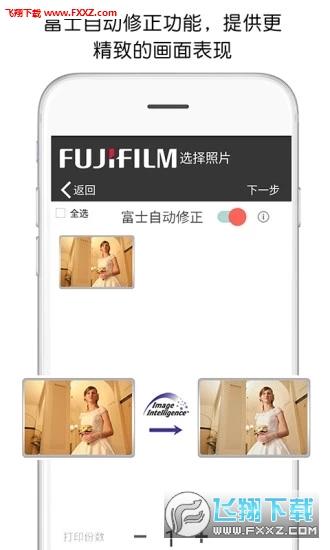 富士打印appv3.03截图3