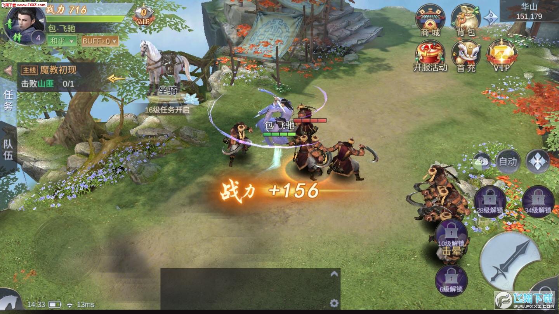 双梦江湖官方版1.3.8截图1