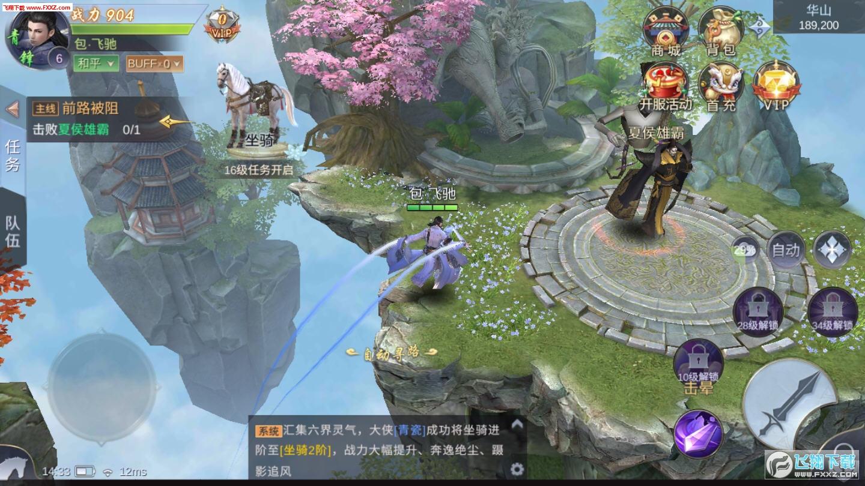 双梦江湖官方版1.3.8截图2