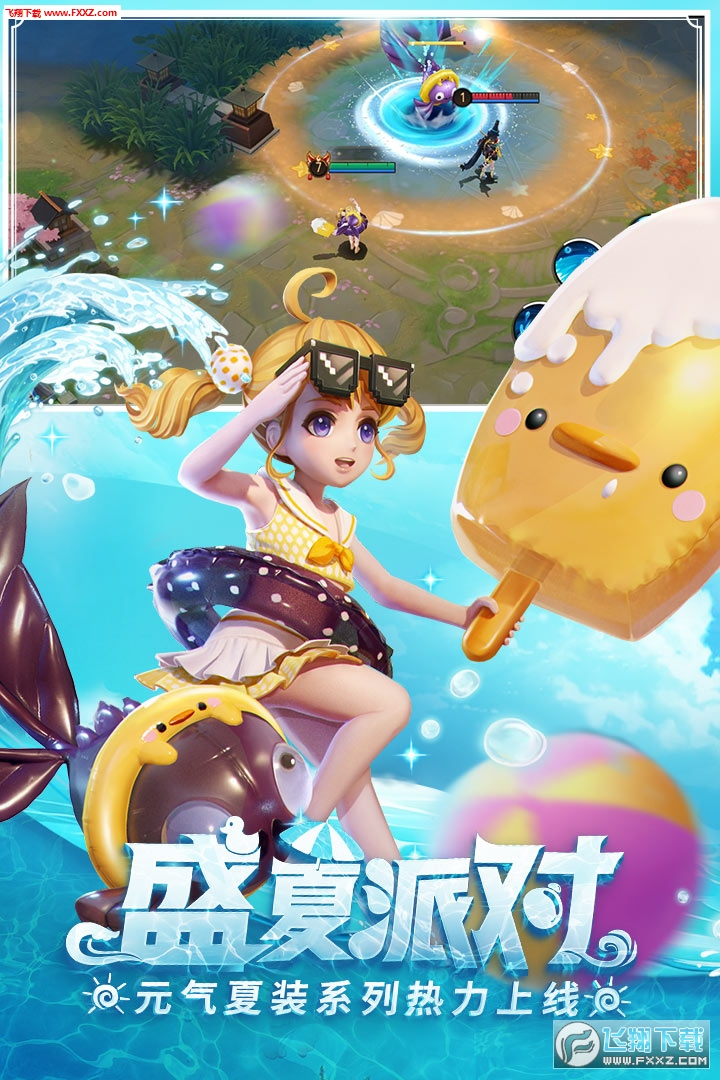 决战平安京网易版1.44.0截图2