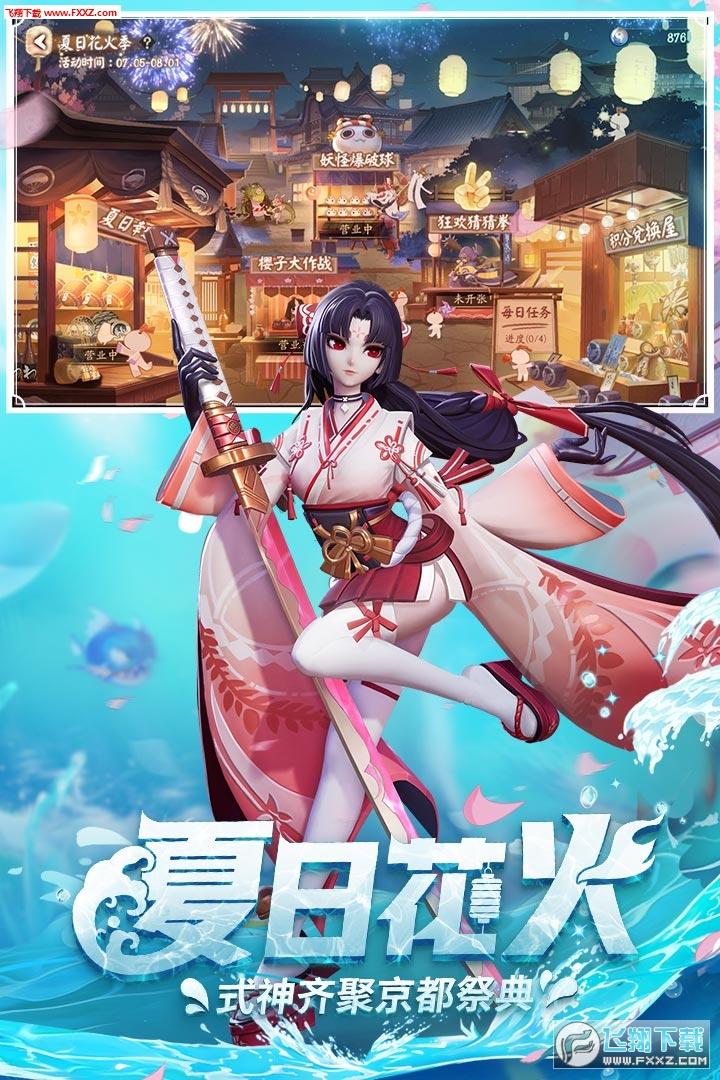 决战平安京网易版1.44.0截图3
