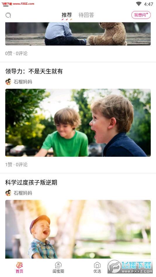 花枝社区app官方版1.0.3截图0