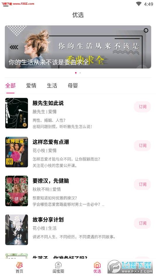 花枝社区app官方版1.0.3截图2