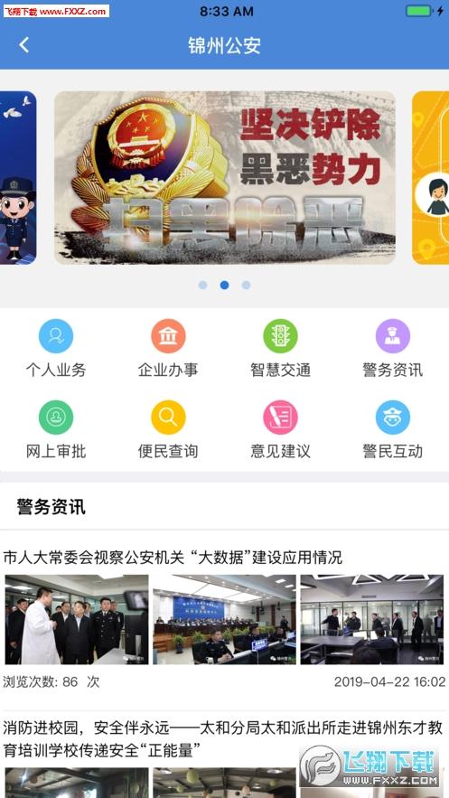 锦州通app官方版v1.1.0截图2