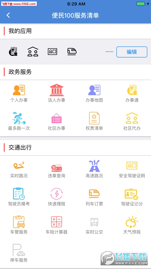 锦州通app官方版v1.1.0截图3