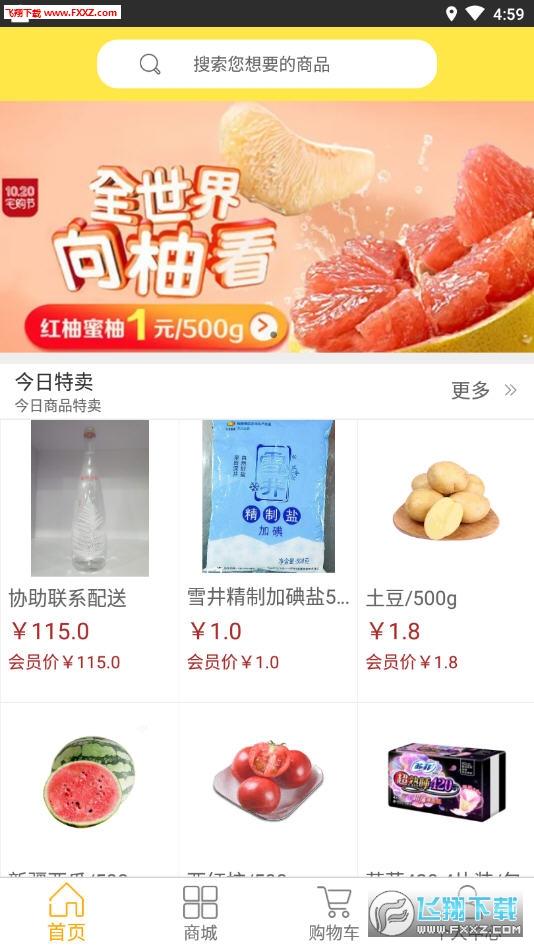 儒龙易购app折扣版1.1.0截图0