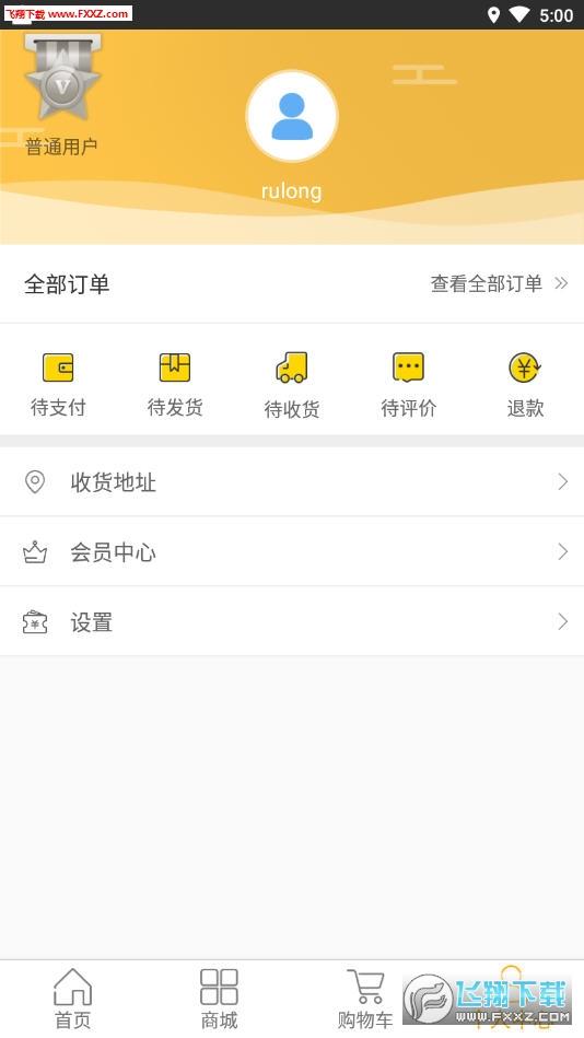 儒龙易购app折扣版1.1.0截图1