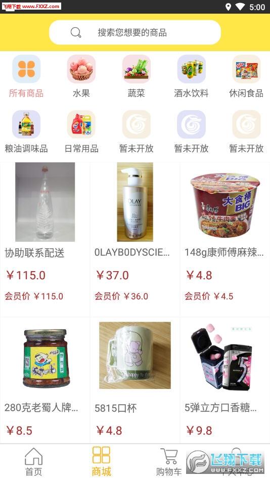 儒龙易购app折扣版1.1.0截图2