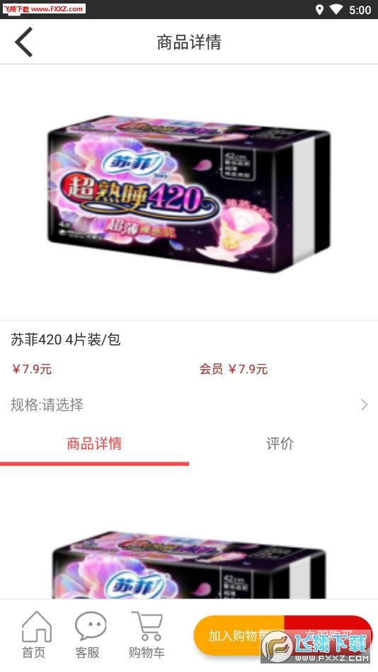 儒龙易购app折扣版1.1.0截图3