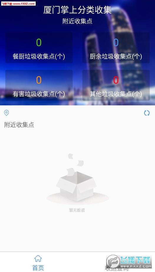 厦门直运app官方版v1.0.3截图1