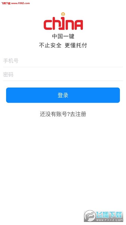 中国一键报警app3.24截图1