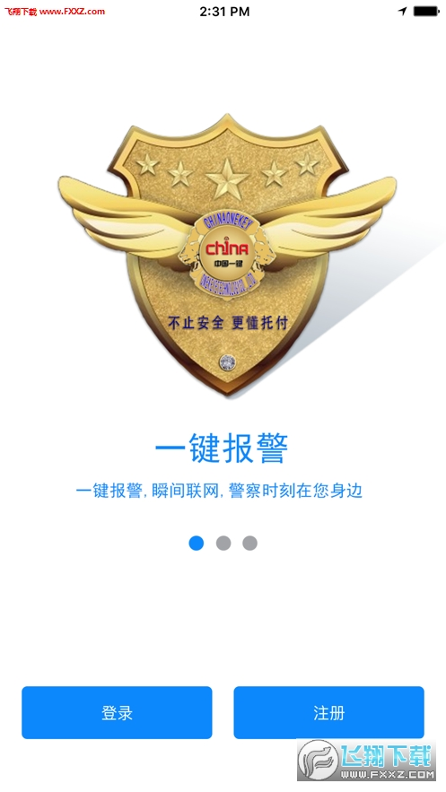 中国一键报警app3.24截图0