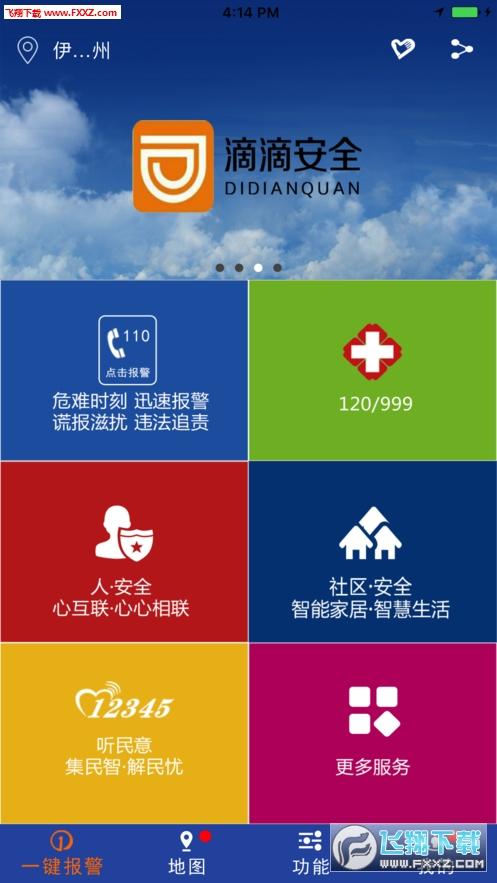 中国一键报警app3.24截图2