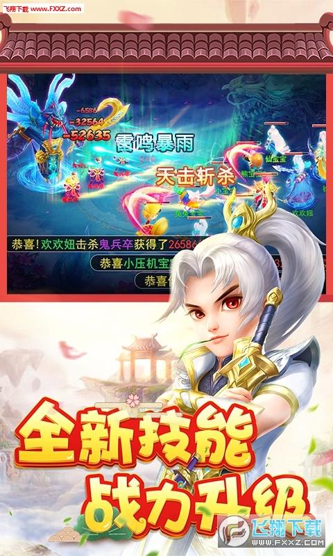 菲狐倚天情缘星耀版v1.0.18截图0