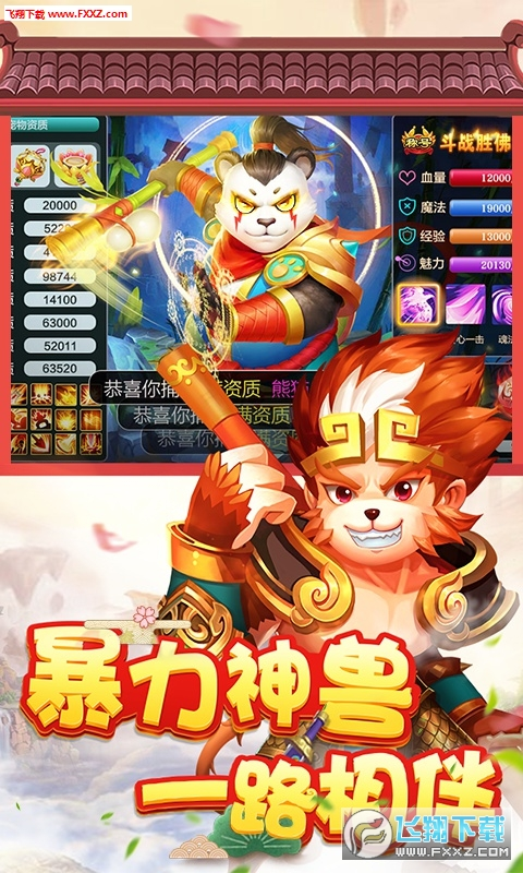 菲狐倚天情缘星耀版v1.0.18截图3