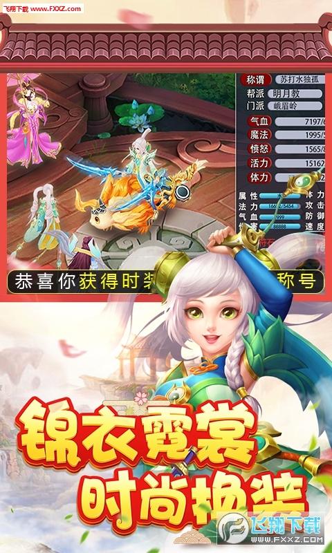 菲狐倚天情缘星耀版v1.0.18截图2
