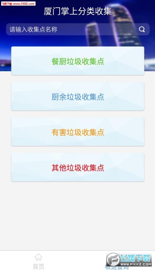 厦门掌上分类收集app官方版v1.0.3截图2