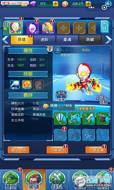 太空奇兵H5手游官方版v1.0截图1