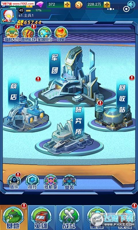 太空奇兵H5手游官方版v1.0截图2