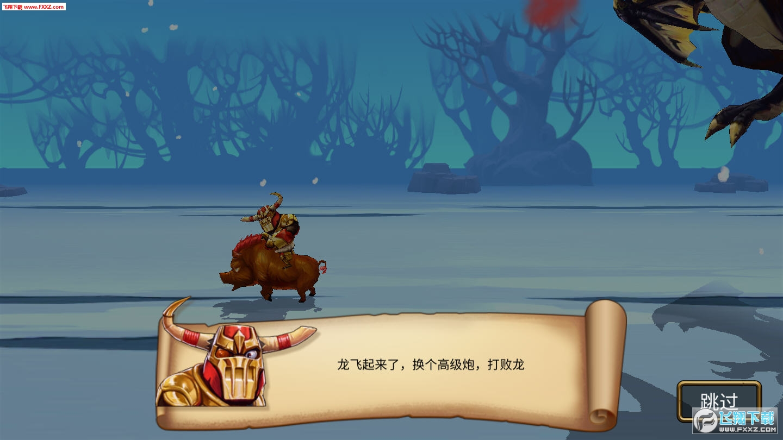 驯龙高手安卓版1.0.0.1039截图3
