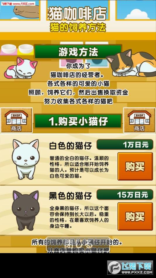 小猫仔咖啡店安卓版1.2截图0