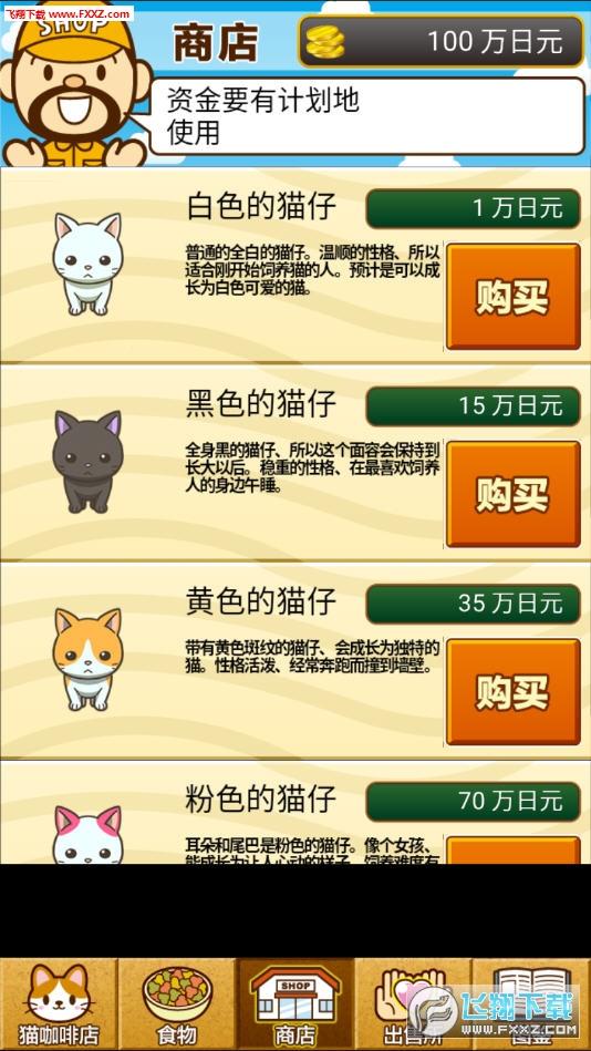 小猫仔咖啡店安卓版1.2截图1