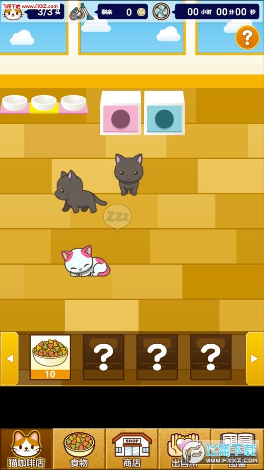小猫仔咖啡店安卓版1.2截图3