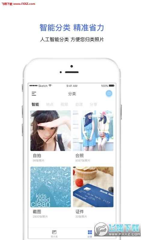 相册宝app手机版1.8.3截图0