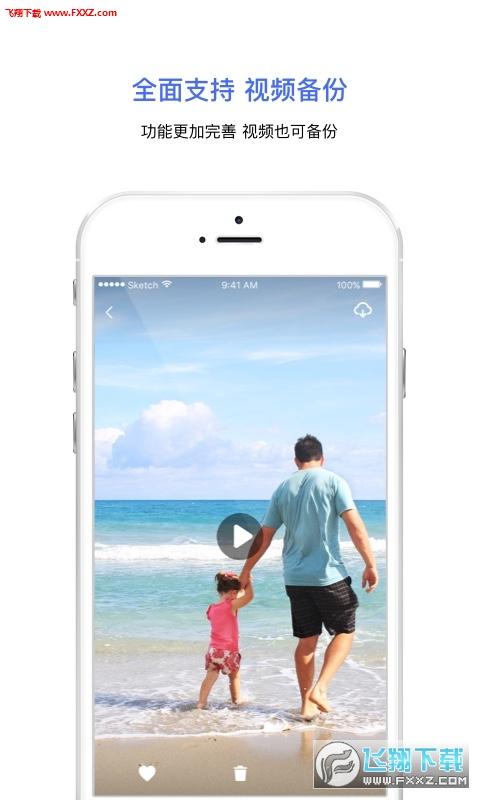 相册宝app手机版1.8.3截图2