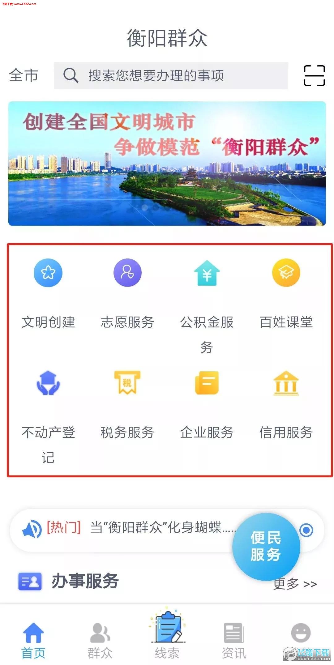 衡阳群众app官方版v1.1.0截图0