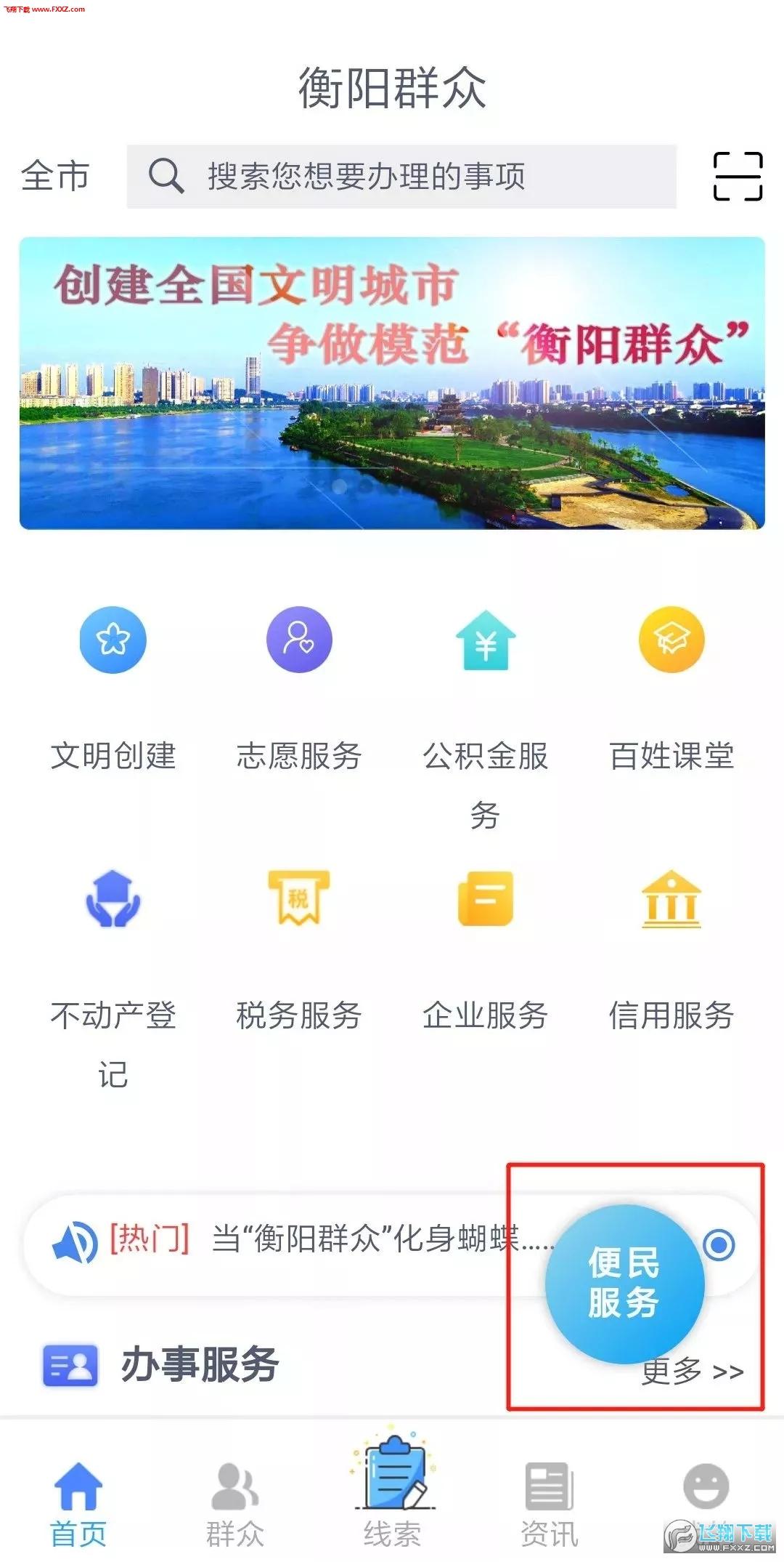衡阳群众app官方版v1.1.0截图1