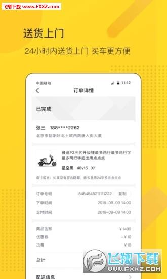 汇车商城app官方版v1.0.6截图0