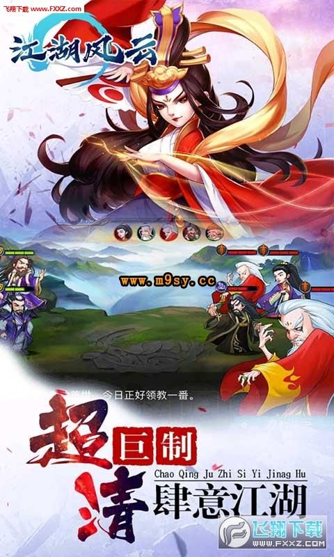 江湖风云安卓版v1.0截图0