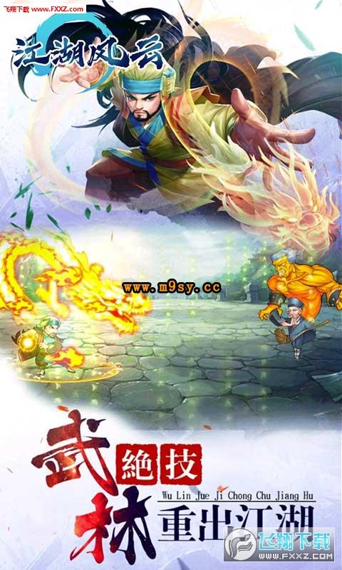 江湖风云安卓版v1.0截图1