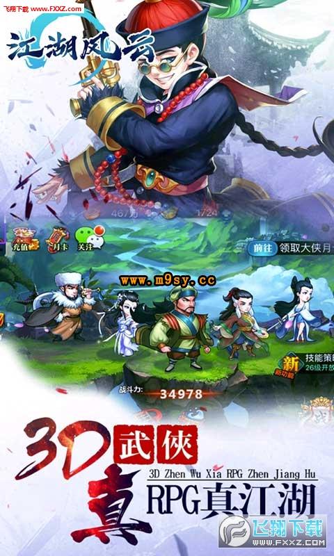 江湖风云安卓版v1.0截图2