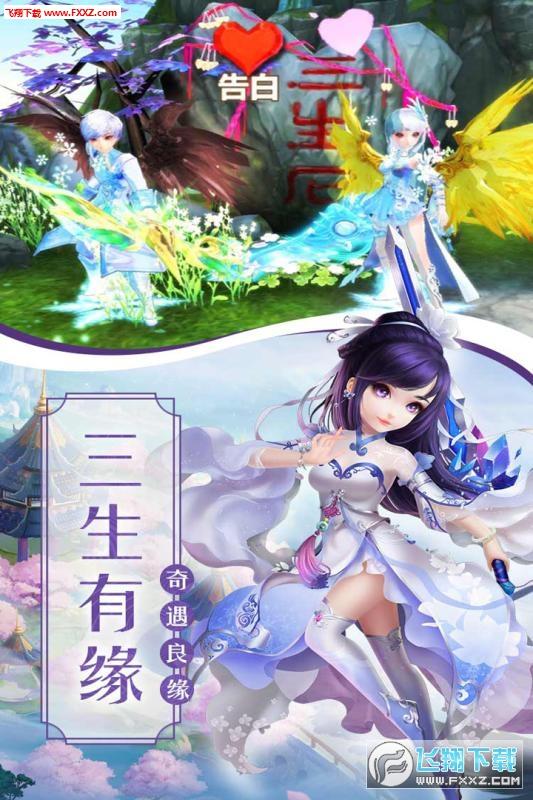 剑舞江湖九游版0.09.07截图1