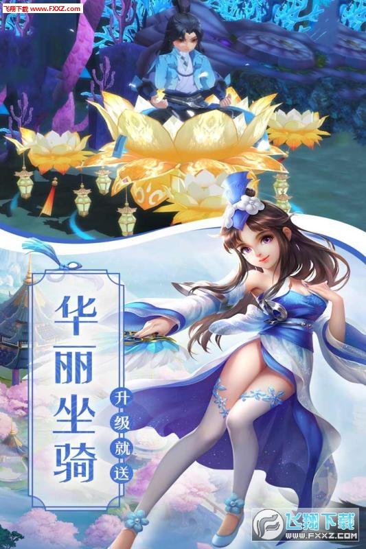 剑舞江湖九游版0.09.07截图3
