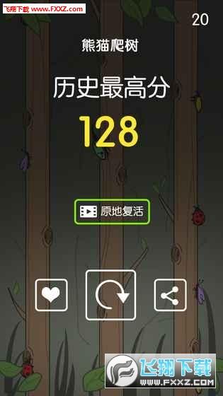 熊猫爬树手游v1.1.22截图0