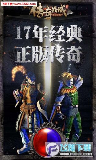 传奇战域手游无限元宝版12.1截图0