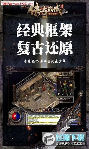 传奇战域手游无限元宝版12.1截图1