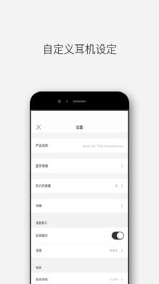 Bose音乐app1.0.0截图1