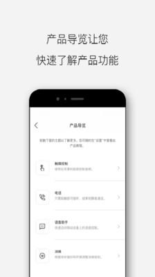 Bose音乐app1.0.0截图0