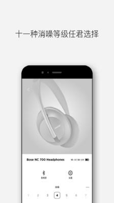 Bose音乐app1.0.0截图3