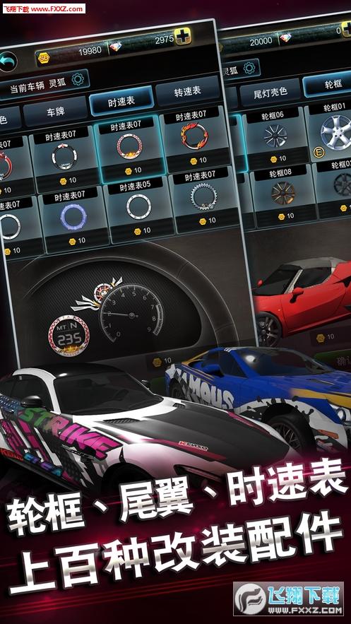 极速5手游官方版v1.0截图3