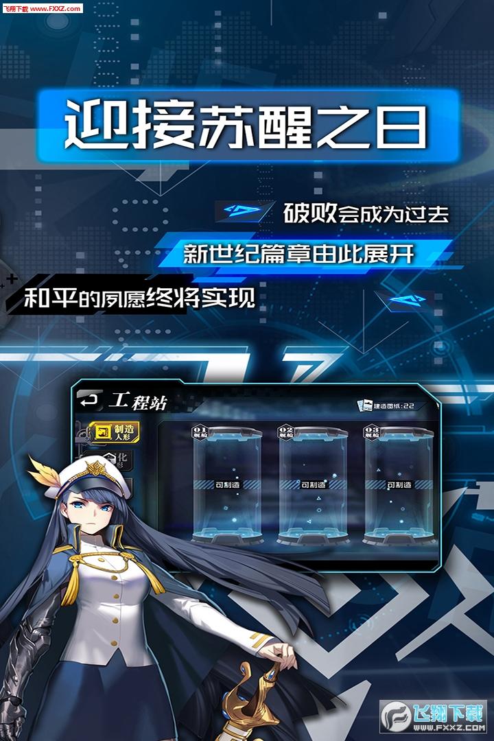 超次元大海战官方版1.6.1截图3