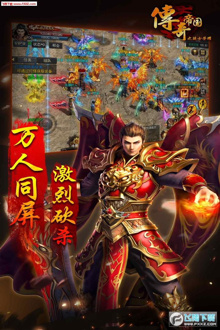 传奇帝国之骑士荣耀手游1.20190617截图0