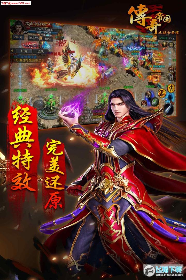 传奇帝国之骑士荣耀手游1.20190617截图2