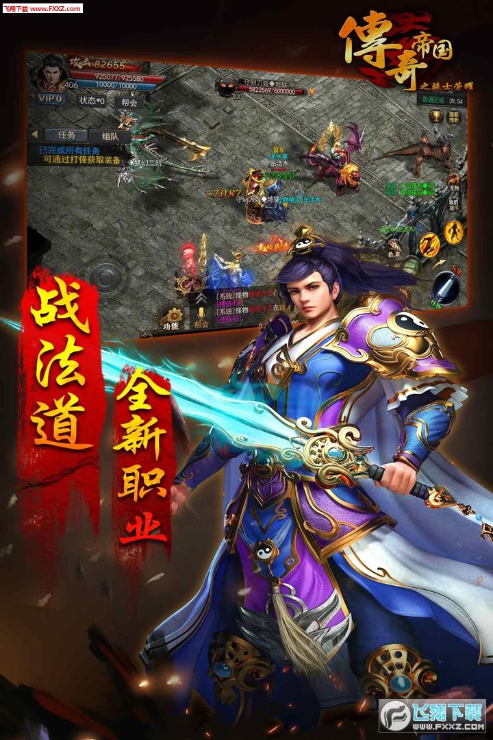 传奇帝国之骑士荣耀手游1.20190617截图3