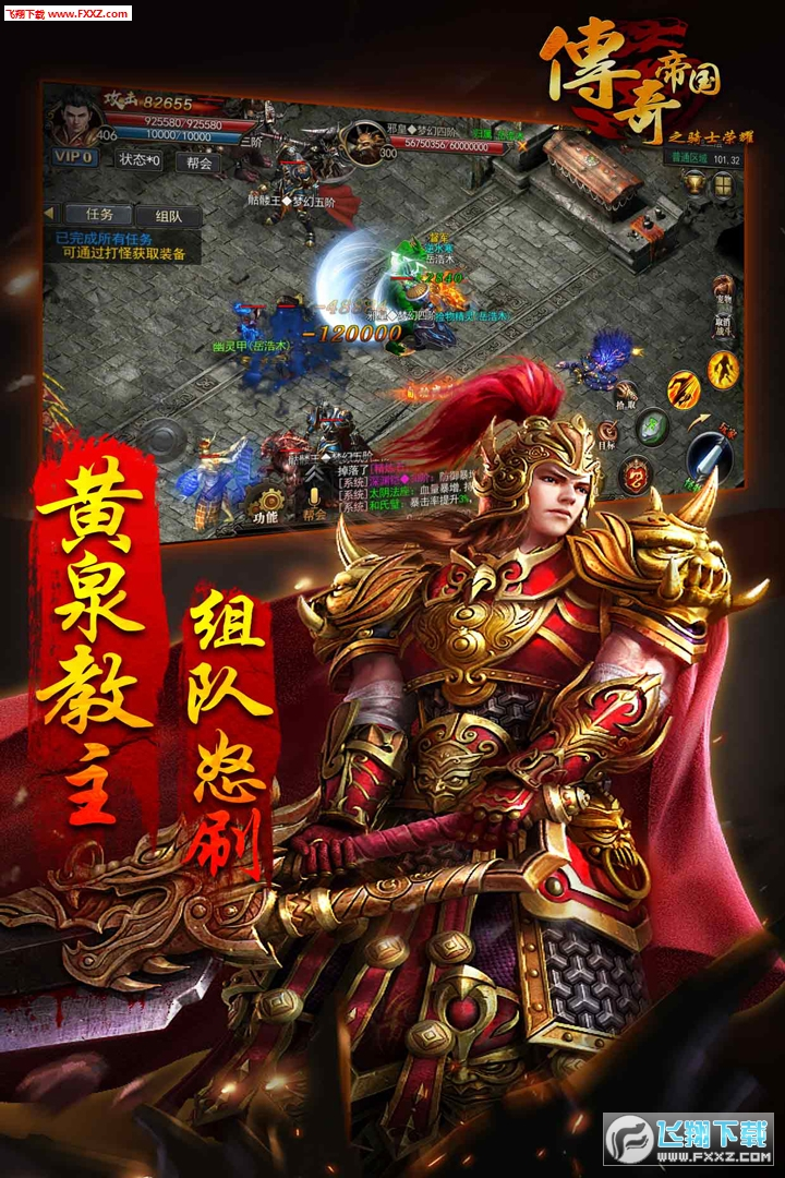 传奇帝国之骑士荣耀手游1.20190617截图1